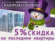 ЖК «Панорама Сколково» Остались последние квартиры